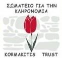 Το Σωματείο για την κληρονομιά KORMAKITIS TRUST