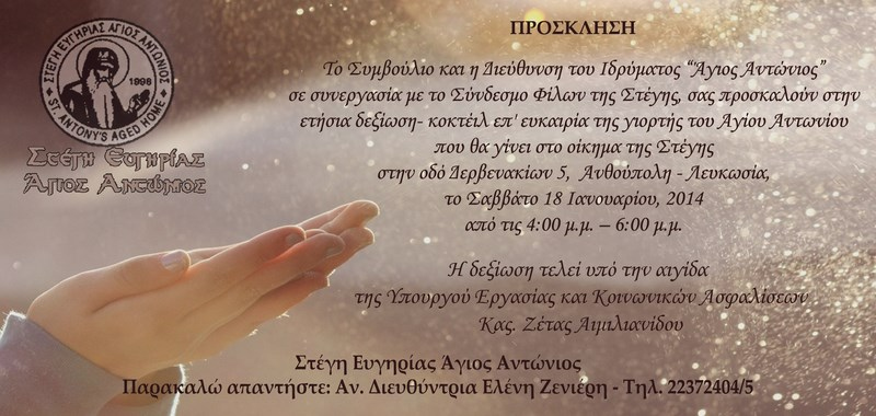 Invitation stegi evgirias 18.1.2014